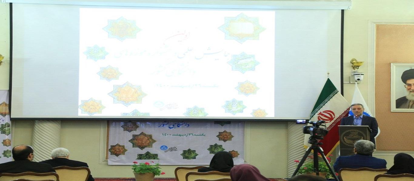 اولین همایش علمی و جشنواره موزههای دانشگاهی کشور برگزار شد